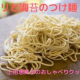 上沼恵美子のおしゃべりクッキング「アサリと海苔のつけ麺」おさらい&付け合わせ!