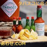 タバスコに合う料理って?辛党さん必見の献立例!