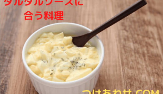 タルタルソースに合う食べ物は?味付けから決める献立例!