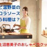 上沼恵美子のおしゃべりクッキング「海老と温野菜のオーロラソース」おさらい&付け合わせ!