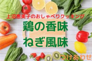 上沼恵美子のおしゃべりクッキング「鶏の香味ねぎ風味」作り方&合う付け合わせは?