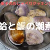 上沼恵美子のおしゃべりクッキング「蛤と鯛の潮煮」おさらい&合うおかずは?