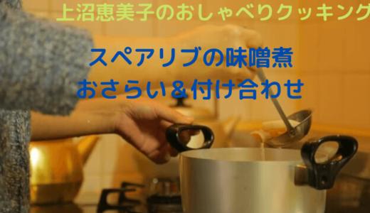 上沼恵美子のおしゃべりクッキング「スペアリブの味噌煮」おさらいと付け合わせ!