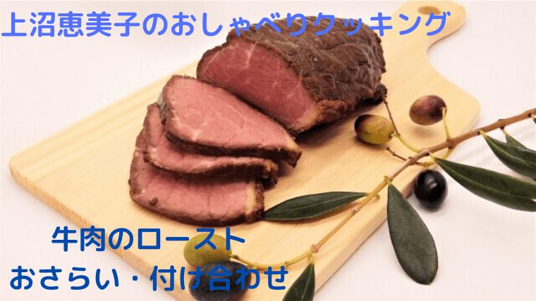 上沼恵美子のおしゃべりクッキング「牛肉のロースト」おさらい&付け合わせ