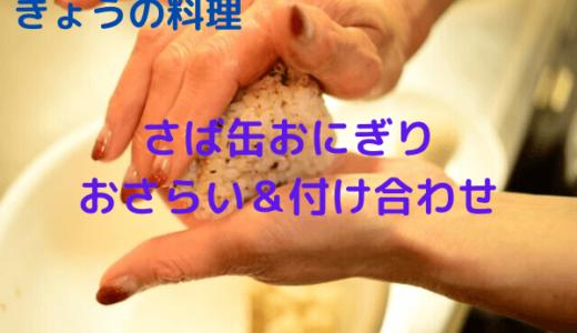 きょうの料理【大原千鶴】「さば缶おにぎり」おさらいと付け合わせに合う料理をお届け!