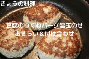 きょうの料理【本多京子】「豆腐のつくねバーグ温玉のせ」おさらい&付け合わせ