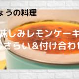 きょうの料理【ムラヨシマサユキ】「味しみレモンケーキ」おさらい&付け合わせ
