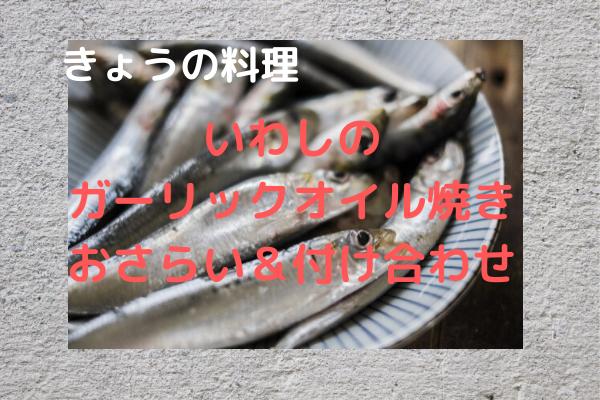 きょうの料理【瀬尾幸子】「いわしのガーリックオイル焼き」おさらい&付け合わせ