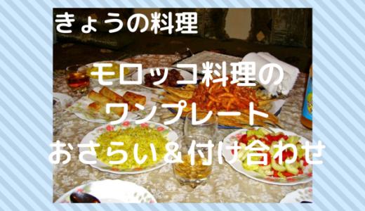 きょうの料理【有元くるみ】「モロッコ料理のワンプレート」おさらい&付け合わせ