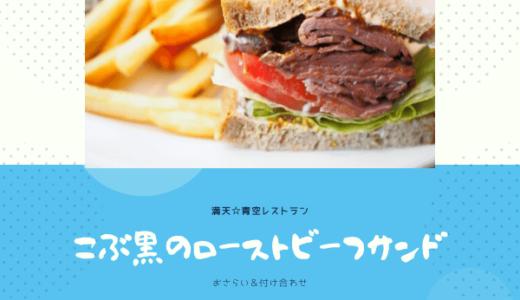 【青空レストランレシピ】「こぶ黒のローストビーフサンド」おさらいと付け合わせ