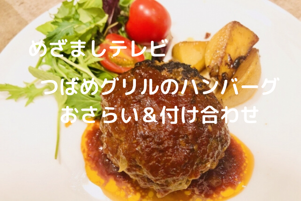 【めざましテレビ】「つばめグリルのハンバーグ」作り方おさらい&付け合わせ