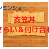 ケンミンショー京都「衣笠丼」レシピや作り方おさらい&付け合わせに合う料理!