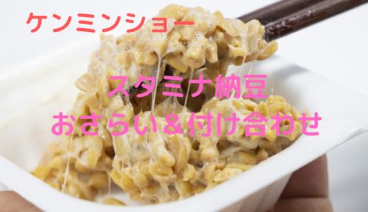 ケンミンショー鳥取「スタミナ納豆」作り方のおさらい&付け合わせに合う料理