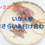 ケンミンショー福島県「いか人参」作り方のおさらいと付け合わせに合う料理!