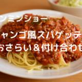 ケンミンショー群馬県「シャンゴ風スパゲッティ」おさらい&付け合わせ
