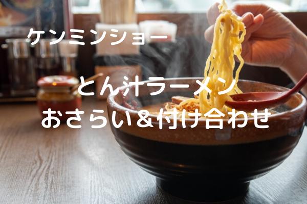 ケンミンショー新潟県「とん汁ラーメン」作り方のおさらい&付け合わせ