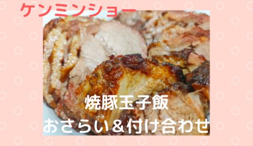 ケンミンショー愛媛県「焼豚玉子飯」作り方のおさらい&付け合わせ
