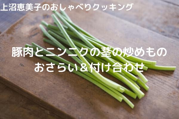 上沼恵美子のおしゃべりクッキング「豚肉とニンニクの茎の炒めもの」おさらいと付け合わせ