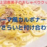 上沼恵美子のおしゃべりクッキング「ローマ風カルボナーラ」おさらいと付け合わせ