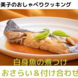 上沼恵美子のおしゃべりクッキング「白身魚の煮つけ」おさらい&付け合わせ