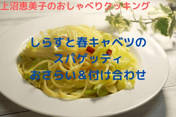 上沼恵美子のおしゃべりクッキング「しらすと春キャベツのスパゲッティ」おさらい&付け合わせ