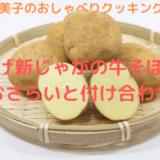 上沼恵美子のおしゃべりクッキング「揚げ新じゃがの牛そぼろ」おさらいと付け合わせ