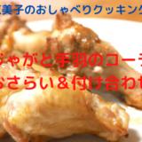 上沼恵美子のおしゃべりクッキング「新じゃがと手羽のコーラ煮」おさらい&付け合わせ