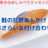 上沼恵美子のおしゃべりクッキング「鮭の甘酢あんかけ」おさらい&付け合わせ