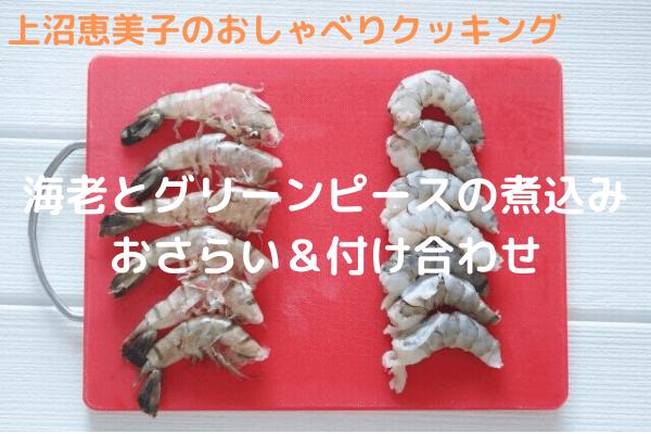 上沼恵美子のおしゃべりクッキング「海老とグリンピースの煮込み」おさらい&付け合わせ