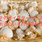 上沼恵美子のおしゃべりクッキング「ホタテのオイスターソース炒め」おさらい&付け合わせ