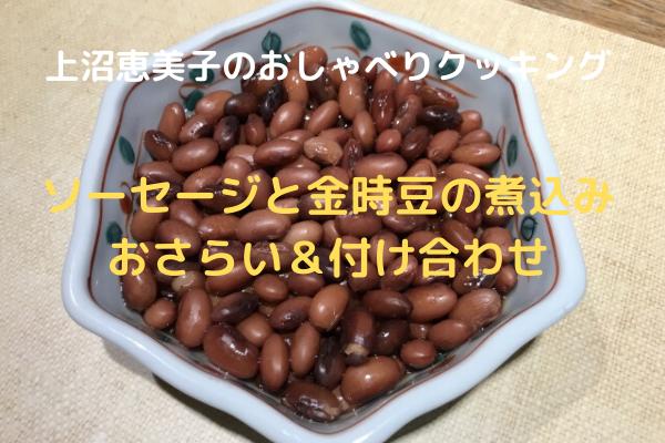 上沼恵美子のおしゃべりクッキング「ソーセージと金時豆の煮込み」おさらい&付け合わせ