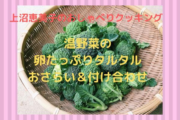 上沼恵美子のおしゃべりクッキング「温野菜の卵たっぷりタルタル」おさらい&付け合わせ