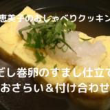 上沼恵美子のおしゃべりクッキング「だし巻卵のすまし仕立て」おさらい&付け合わせ