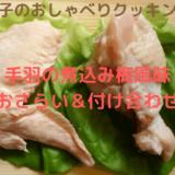 上沼恵美子のおしゃべりクッキング「手羽の煮込み梅風味」おさらいと合うおかず