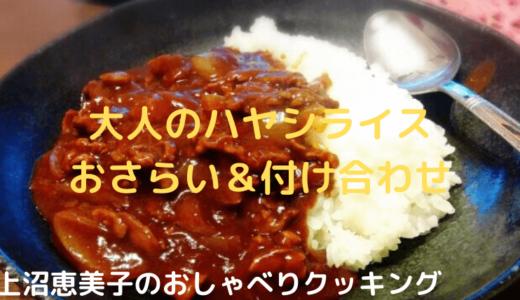 上沼恵美子のおしゃべりクッキング「大人のハヤシライス」のおさらいと合う料理