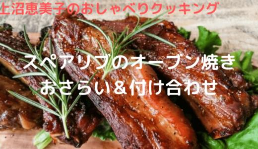 上沼恵美子のおしゃべりクッキング「スペアリブのオーブン焼き」おさらい・付け合わせ