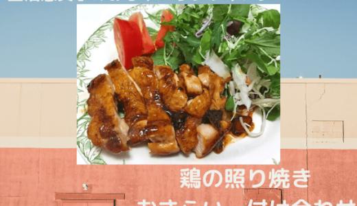 上沼恵美子のおしゃべりクッキング「鶏の照り焼き」おさらいと合うおかず