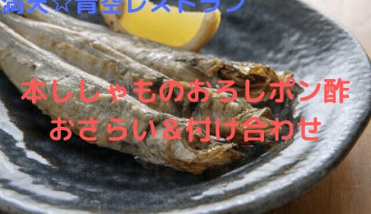 【青空レストラン】「本ししゃものおろしポン酢」おさらいと付け合わせに合う料理を紹介!