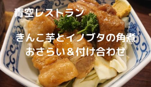 【青空レストランレシピ】「きんこ芋とイノブタの角煮」おさらい&付け合わせ