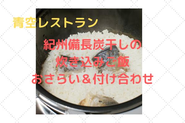 【青空レストランレシピ】「紀州備長炭干しの炊き込みご飯」おさらい&付け合わせ