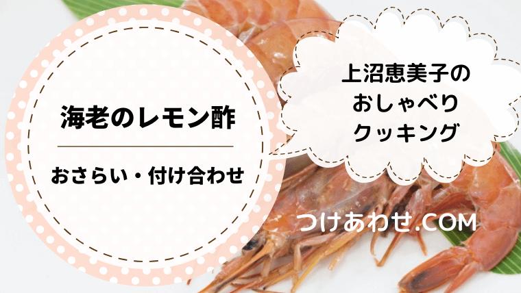 上沼恵美子のおしゃべりクッキング「焼き海老のレモン酢」