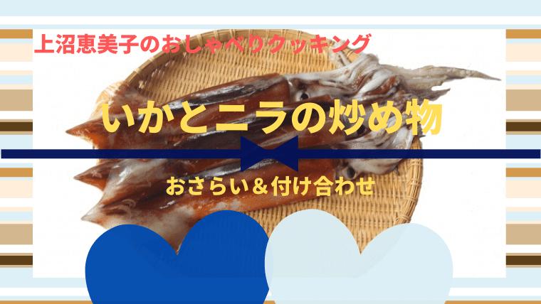 上沼恵美子のおしゃべりクッキング「いかとニラの炒め物」作り方のおさらいと付け合わせ