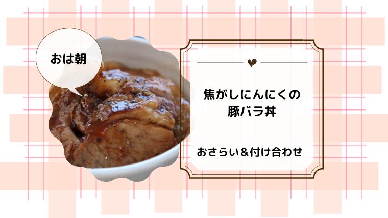 【おは朝】「焦がしにんにくの豚バラ丼」レシピ作り方のおさらい&付け合わせ