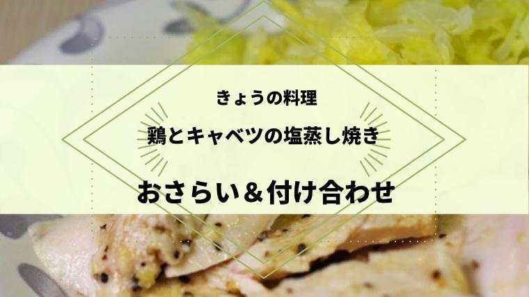きょうの料理【近藤幸子】「鶏とキャベツの塩蒸し焼き」おさらい&付け合わせ