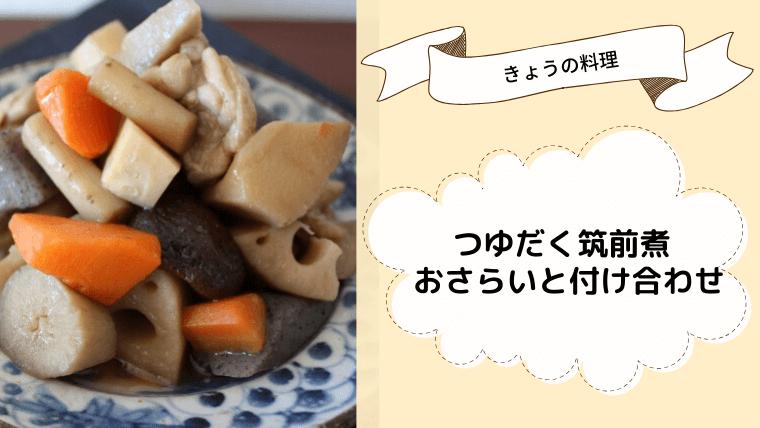 きょうの料理【斎藤辰夫】「つゆだく筑前煮」作り方のおさらいと付け合わせに合う料理
