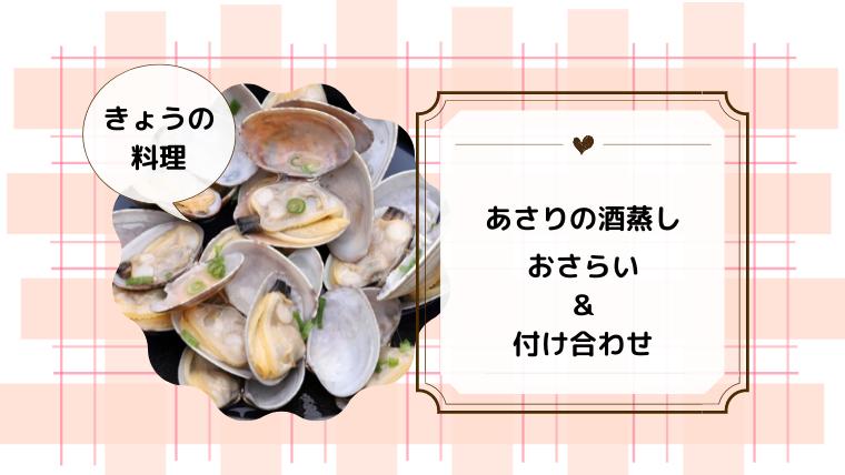 きょうの料理【高城順子】「あさりの酒蒸し」レシピと作り方のおさらい&付け合わせ