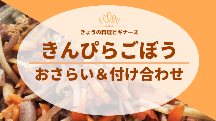 きょうの料理ビギナーズ「きんぴらごぼう」レシピと作り方のおさらい&付け合わせ