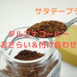 【サタデープラス】タルゴナコーヒーの作り方おさらい&付け合わせ
