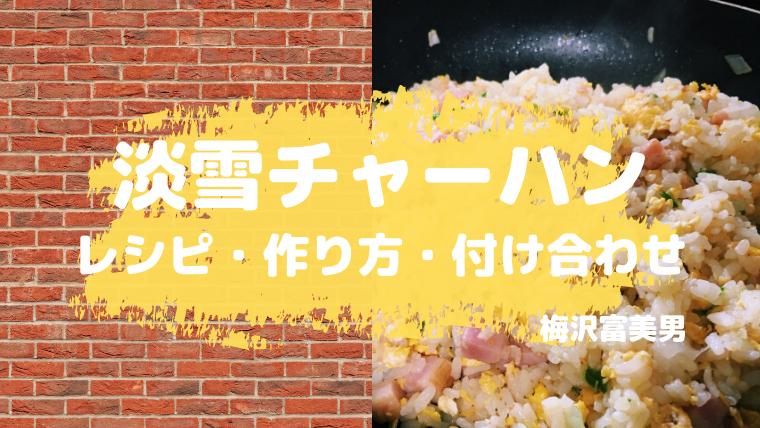 淡雪チャーハン【梅沢富美男】レシピ・作り方動画と付け合わせ!