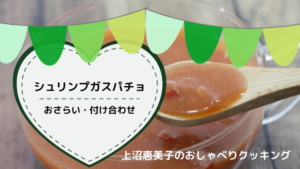上沼恵美子のおしゃべりクッキング「シュリンプ・ガスパチョ」おさらいと付け合わせ!